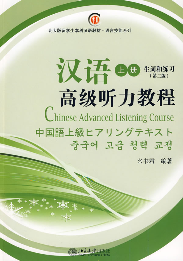 Chinese Advanced Listening Course Vol.1 (With MP3) (View larger image)