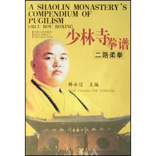 A Shaolin Monastery''s Compendium of Pugilism: Erlu (View larger image)