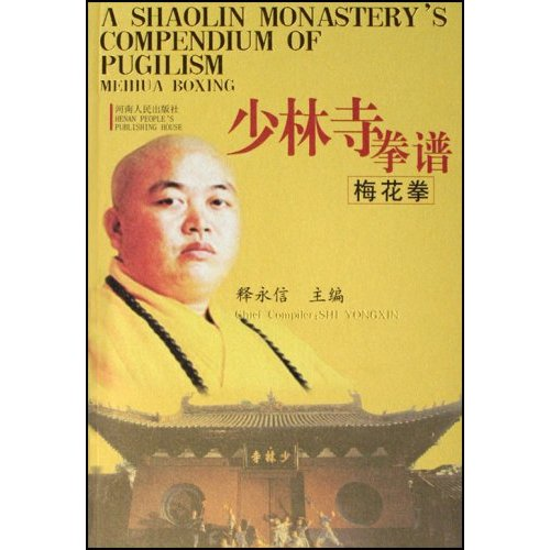 A Shaolin Monastery''s Compendium of Pugilism: Meih (View larger image)