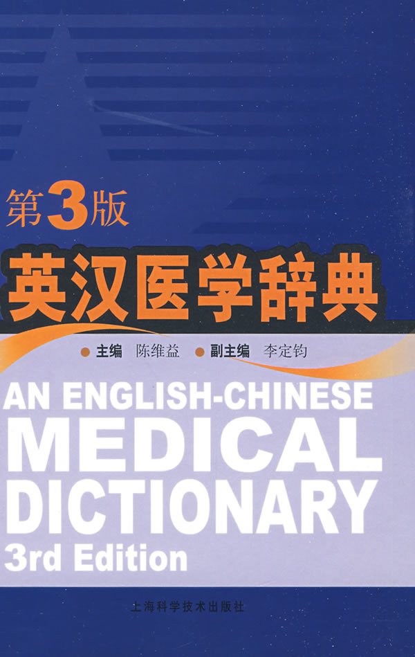 An English-Chinese Medical Dictionary (View larger image)