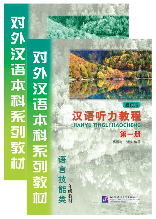 Chinese Listening Course (Revised Edition) Book 1  (View larger image)