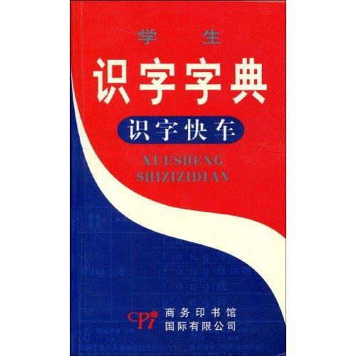 Stroke Order Dictionary/Xuesheng Shizi  Zidian (View larger image)