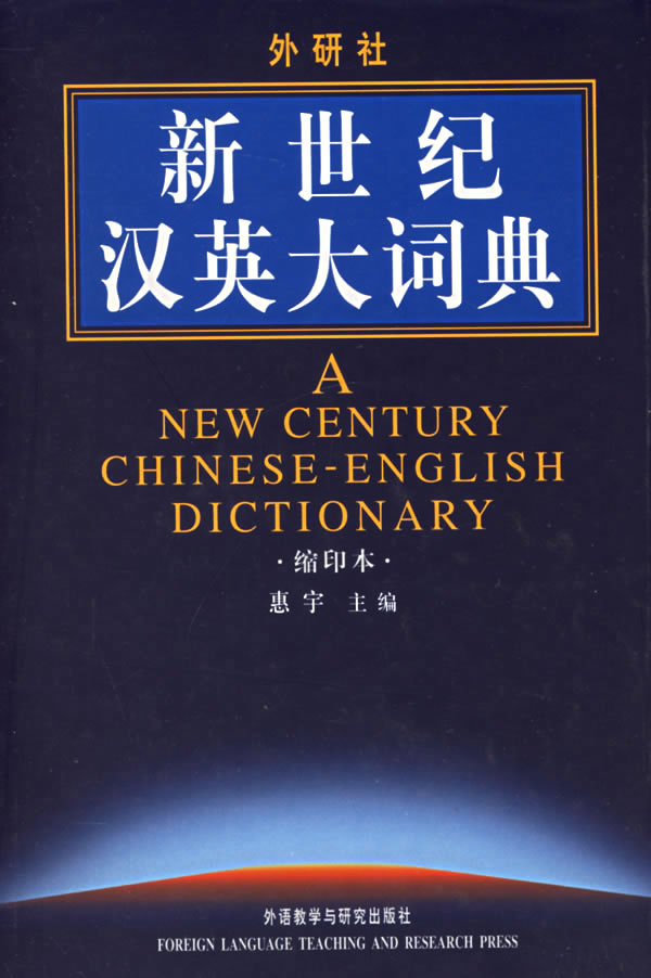 *A New Century Chinese-English Dictionary / Xin Sh (View larger image)