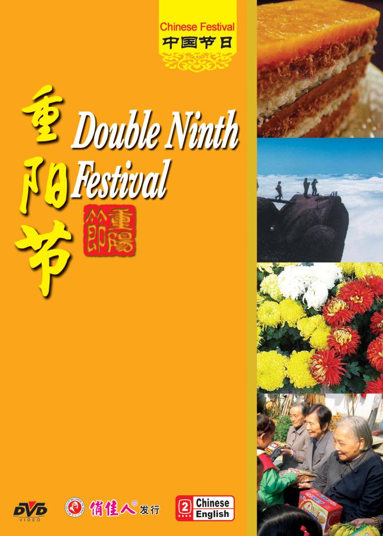 Chinese Festivals: Double Ninth Festival (DVD) (View larger image)