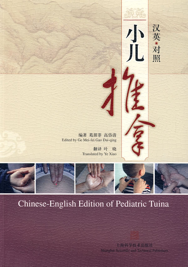 Chinese-English Edition of Illustrations of Pediat (View larger image)