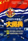 2009 Naval  Parade DVD (View larger image)