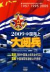 2009 Naval  Parade DVD (View larger image)