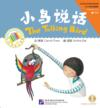Chinese Graded Readers: The Talking Bird ( Beginne (View larger iamge)