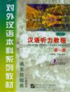 Chinese Listening Course (Revised Edition) Volume  (View larger iamge)