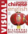 Chinese - English Bilingual Visual Dictionary (Chinese-English Visual Bilingual Dictionary)