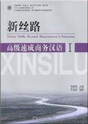 New Silk Road Business Chinese Advanced Vol.1 (Bo (