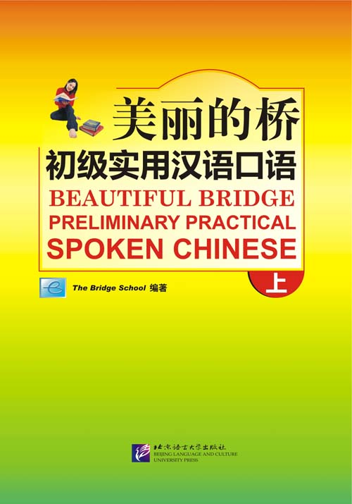 Beautiful Bridge: Preliminary Practical Spoken Chi (View larger image)