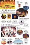 Chinese Festival Wall Chart: Lantern Festival (Sim (View larger image)