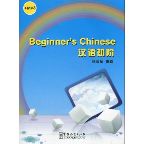 Beginner''s Chinese (with MP3) (View larger image)