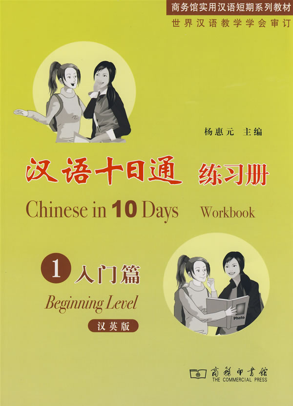 Chinese in 10 Days 1 Begining Level Workbook (with (View larger image)