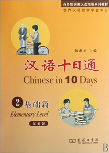 Chinese in 10 Days 2 Elementary Level (with MP3 CD (Chinese in 10 Days 2 Elementary Level (with MP3 CD))