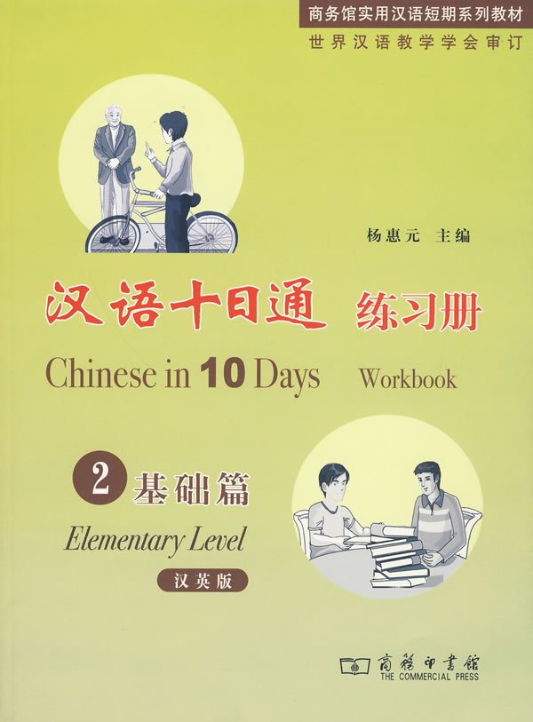 Chinese in 10 Days 2 Elementary Level Workbook (wi (View larger image)