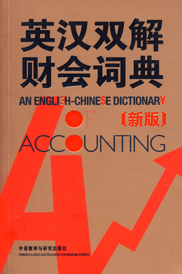 An English-Chinese Dictionary of Accounting (View larger image)