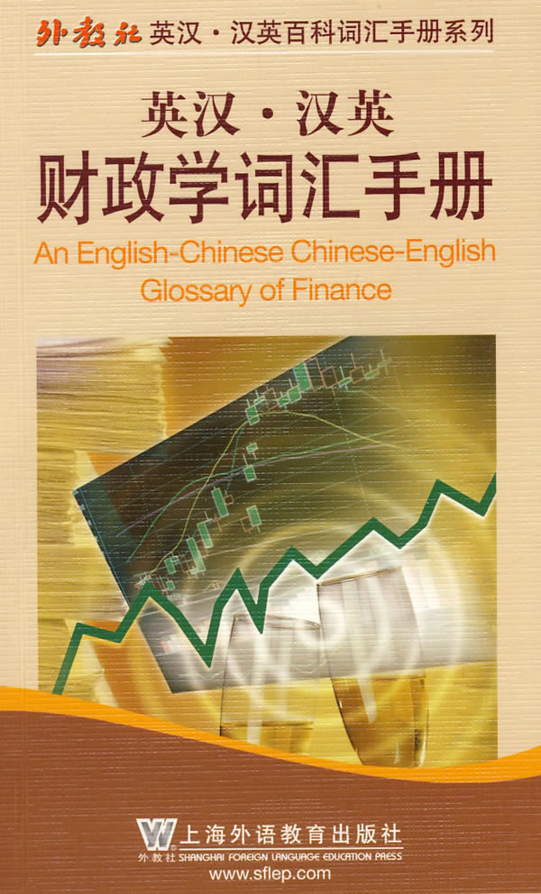 An English-Chinese Chinese-English Glossary of Fin (View larger image)