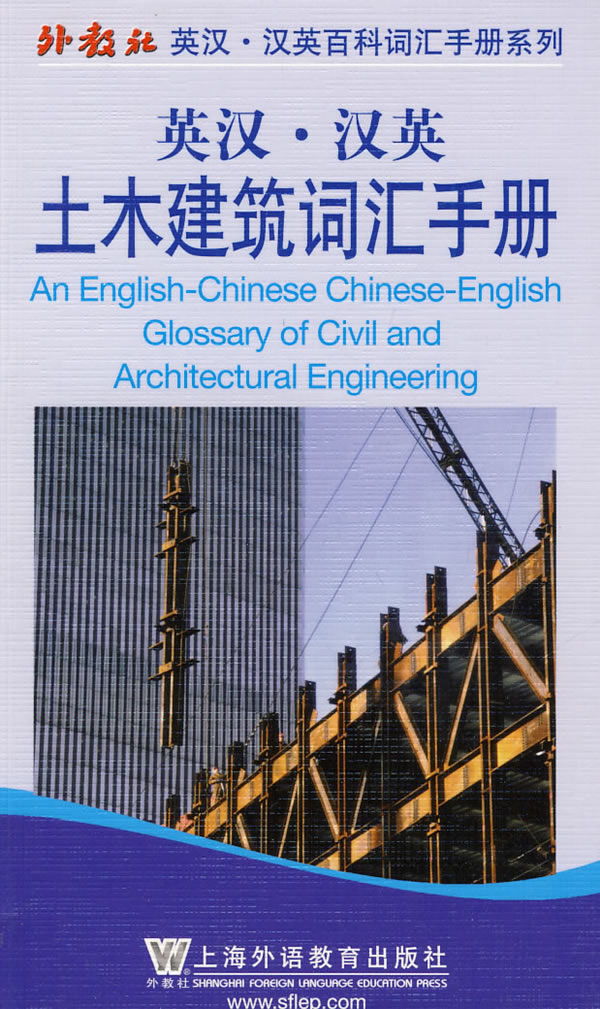 An English-Chinese Chinese-English Glossary of Civ (View larger image)