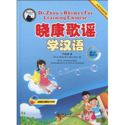 Dr. Zhou''s Rhymes for Learning Chinese Vol. 2 (wit (View larger image)