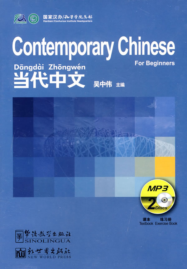 Contemporary Chinese for Beginners:  MP3 (for Text (View larger image)