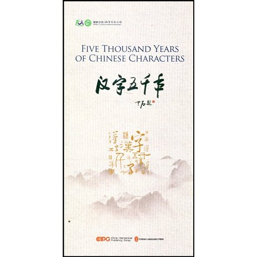 Five Thousand Years Of Chinese Characters 汉字五千年 (D (View larger image)