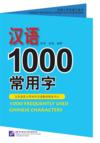 1000 Frequently Used Chinese Characters (View larger image)