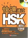 A Quick Access to HSK: Listening  (Elementary to I (A Quick Access to HSK: Listening  (Elementary to Intermediate Level