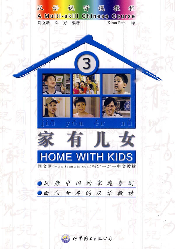A Multi-skill Chinese Course: Home with Kids 3 (Co (View larger image)
