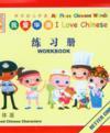 I Love Chinese Workbook (I Love Chinese Workbook)