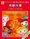 I Love Chinese Activity & Writing Sheets (I Love Chinese Activity & Writing Sheets)