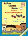 My First Chinese Reader Vol. 1 Worksheets + Writin (My First Chinese Reader Vol. 1 Worksheets + Writing Exercise Sheets)