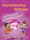 Experiencing Chinese: Elementary School Student''s  (View larger image)