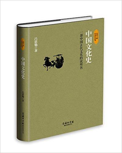中国文化史 (中国文化史)