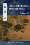 Classical Chinese Medical Texts 3 (View larger image)