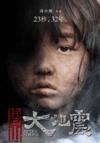 Aftershock/唐山大地震 (DVD) (View larger image)