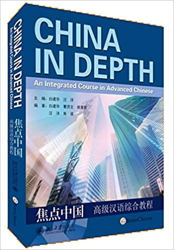 China in Depth: An Integrated Course for Advanced  (Advanced A Plus Chinese 1 Exercise Book (with MP3 CD))