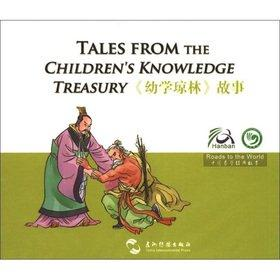 Tales from the Children''s Knowledge Treasury《幼学琼林》 (Tales from the Children''s Knowledge Treasury《幼学琼林》故事)