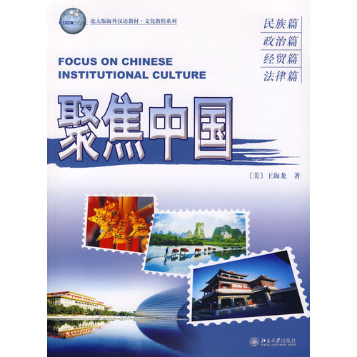 Focus on Institutional Culture/聚焦中国 (View larger image)
