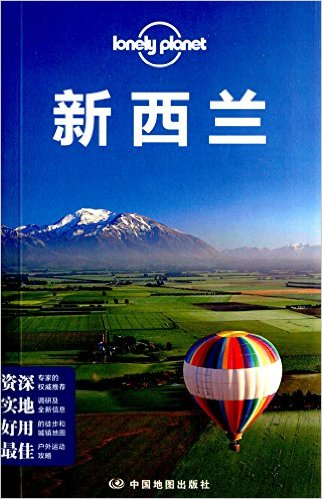 Lonely Planet: New Zealand (Chinese Edition) (Lonely Planet: New Zealand (Chinese Edition))