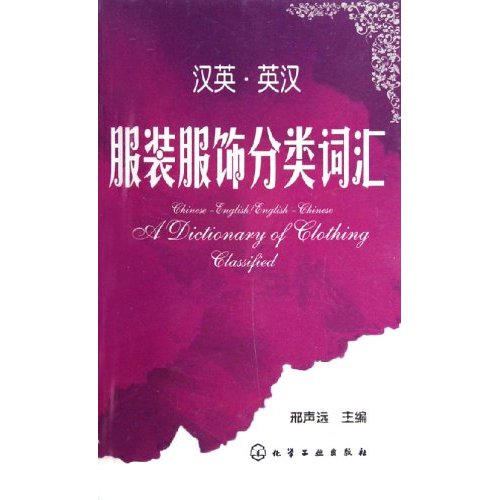 A Chinese-English/English-Chinese  Dictionary of C (View larger image)