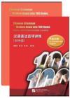 Chinese Grammar - Broken down into 100 Items (Basi