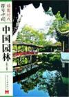 Chinese Garden 中国园林 (Chinese Garden 中国园林)