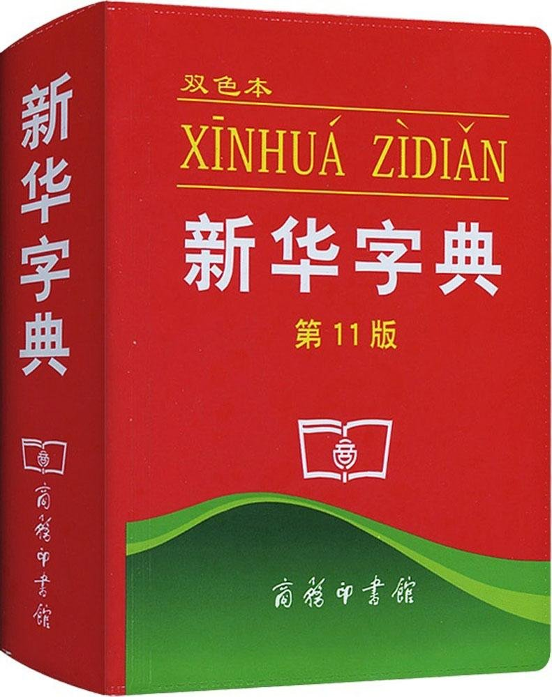 Xinhua Chinese Dictionary 新华字典 (11th edition)(Doub (Xinhua Chinese Dictionary 新华字典 (11th edition)(Double Colour))