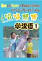 Move and Groove in Mandarin Chinese with Groovi Pa (Move and Groove in Mandarin Chinese  with Groovi Pauli and Friends vol. 1  (with DVD))