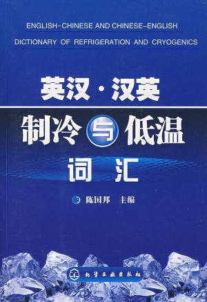 English-Chinese and Chinese-English Dictionary of  (English-Chinese and Chinese-English Dictionary of Refrigeration and Cryogenics)