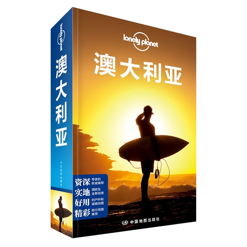 *Lonely Planet Tour Guide: Australia (Chinese Edit (Lonely Planet Tour Guide: Australia (Chinese Edition the 3rd edition))