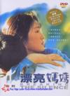 Breaking the Silence 漂亮妈妈 DVD (Breaking the Silence 漂亮妈妈 DVD)