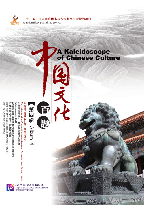 A Kaleidoscope of Chinese Culture Vol.4 (5 books a (A Kaleidoscope of Chinese Culture Vol.4 (5 books and  5 DVDs))